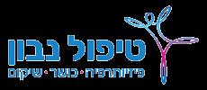 שרלי נבון – פיזיותרפיסט בחיפה, טיפול בפציעות ספורט Logo